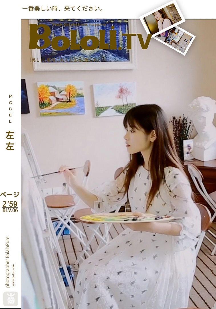 [BoLoLi波萝社] 2017.08.24 BLV006 清纯左左 [1V-205M]